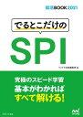 就活BOOK2021 でるとこだけのSPI【電子書籍】[ マイナビ出版編集部 ]