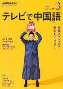 NHKテレビ テレビで中国語 2019年3月号[雑誌]