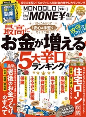 MONOQLO the MONEY 2019年4月号【電子書籍】[ MONOQLO the MONEY編集部 ]