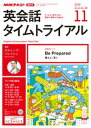 NHKラジオ 英会話タイムトライアル 2019年11月号[雑誌]【電子書籍】