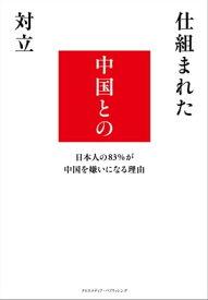 仕組まれた中国との対立 日本人の83%が中国を嫌いになる理由【電子書籍】[ 和中清 ]