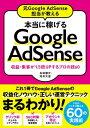 元Google AdSense担当が教える 本当に稼げるGoogle AdSense 収益・集客が1.5倍Upするプロの技60【電子書籍】[ 石田健…
