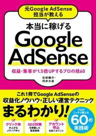 元Google AdSense担当が教える 本当に稼げるGoogle AdSense 収益・集客が1.5倍Upするプロの技60【電子書籍】[ 石田健介 ]