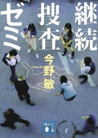 継続捜査ゼミ【電子書籍】[ 今野敏 ]