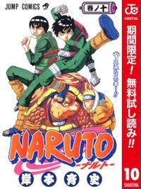 NARUTOーナルトー カラー版【期間限定無料】 10