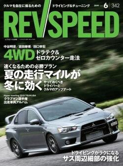 REV SPEED 2019年6月号