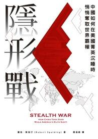 隱形戰:中國如何在美國菁英?睡時悄悄奪取世界霸權【電子書籍】[ 羅伯?斯伯汀(Robert Spalding) ]