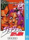 ジョジョの奇妙な冒険 第4部 モノクロ版 11【電子書籍】[ 荒木飛呂彦 ]