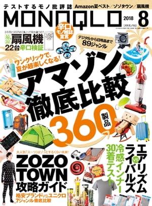 MONOQLO 2018年8月号【電子書籍】[ 晋遊舎 ]