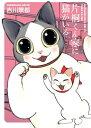 片桐くん家に猫がいる 1巻【電子書籍】[ 吉川景都 ]