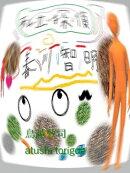 推理小説・私立探偵@春川智明