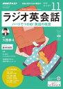 NHKラジオ ラジオ英会話 2019年11月号[雑誌]【電子書籍】