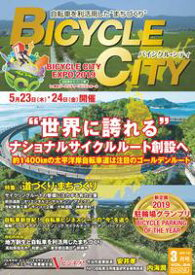 BICYCLE CITY 2019年3月号自転車を利活用したまちづくり【電子書籍】[ BICYCLE CITY編集部 ]