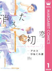 消えた初恋 1【電子書籍】[ ひねくれ渡 ]