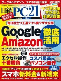 日経PC21(ピーシーニジュウイチ) 2020年12月号 [雑誌]【電子書籍】