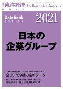 日本の企業グループ 2021年版