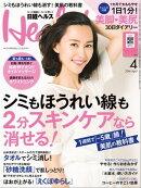 日経ヘルス 2016年 4月号 [雑誌]