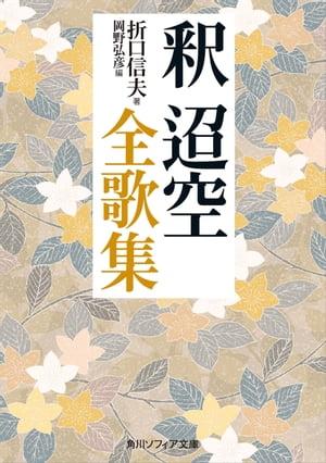 釈迢空全歌集【電子書籍】[ 折口 信夫 ]