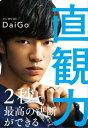 直観力【電子書籍】[ メンタリスト DaiGo ]