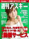 週刊アスキー No.1138(2017年8月8日発行)【電子書籍】[ 週刊アスキー編集部 ]