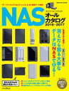 NASオールカタログ2016-2017【電子書籍】[ 川添貴生 ]