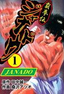 覇拳伝ジャナドウ 1