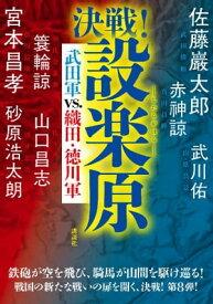 決戦!設楽原 武田軍vs.織田・徳川軍【電子書籍】[ 赤神諒 ]
