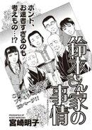 ブラック家庭SP(スペシャル) vol.3~鈴木さん家の事情~