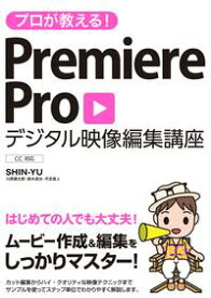 プロが教える!Premiere Pro デジタル映像編集講座 CC対応【電子書籍】[ SHIN-YU ]