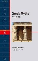 Greek Myths ギリシア神話