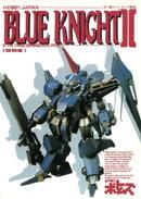 青の騎士ベルゼルガ物語 BLUE KNIGHTII ・イン・3ディメンショナルワールド