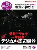 デジタルカメラグランプリ受賞製品お買い物ガイド 2016 SUMMER