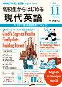 NHKラジオ 高校生からはじめる「現代英語」 2019年11月号[雑誌]【電子書籍】