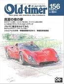Old-timer 2017年 10月号 No.156