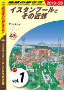 地球の歩き方 E03 イスタンブールとトルコの大地 2019-2020 【分冊】 1 イスタンブールとその近郊