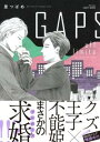 GAPS off limits 【電子限定おまけマンガ付】【電子書籍】[ 里つばめ ]