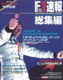 F1速報 1999 総集編