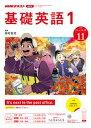 NHKラジオ 基礎英語1 2019年11月号[雑誌]【電子書籍】