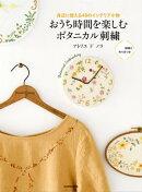 【PDFダウンロード付き】身近に使える48のインテリア小物 おうち時間を楽しむボタニカル刺繍