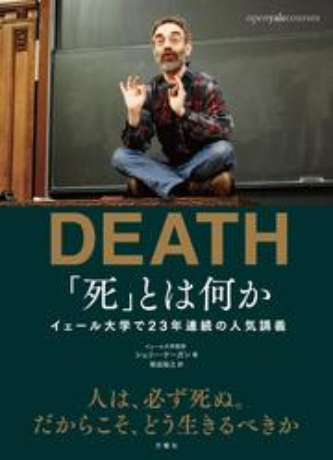 「死」とは何か? イェール大学で23年連続の人気講義【電子書籍】[ シェリー・ケーガン ]