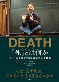 「死」とは何か イェール大学で23年連続の人気講義【電子書籍】[ シェリー・ケーガン ]