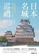 日本名城巡禮──重返戰國風華,建築X歷史X文化X旅遊