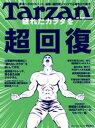 "Tarzan(ターザン) 2019年10月24日号 No.774 [疲れたカラダを""超""回復]【電子書籍】[ Tarzan編集部 ]"