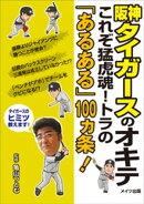 阪神タイガースのオキテ 〜これぞ猛虎魂!トラの「あるある」100ヵ条!〜