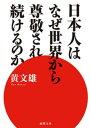 日本人はなぜ世界から尊敬され続けるのか【電子書籍】[ 黄文雄 ]