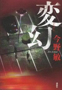 変幻【電子書籍】[ 今野敏 ]
