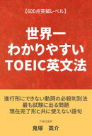 世界一わかりやすいTOEIC英文法【600点突破レベル】