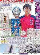 駒大スポーツ(コマスポ)95号