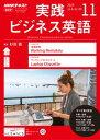 NHKラジオ 実践ビジネス英語 2019年11月号[雑誌]【電子書籍】