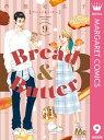 Bread&Butter 9【電子書籍】[ 芦原妃名子 ]